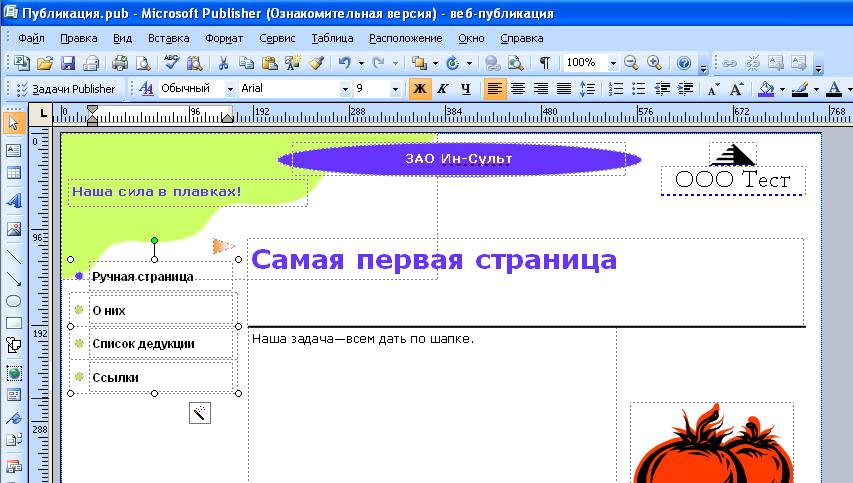 Как сделать сайт в microsoft